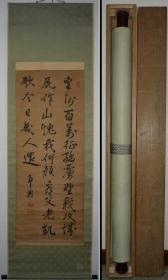 """清-日本明治时期-""""军神""""乃木希典-书法(带木盒)"""