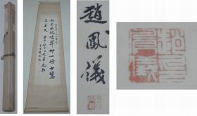 清人-赵凤仪-原装裱书法