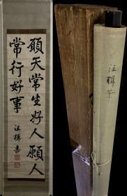 清-汪楫-大幅书法(带木盒)