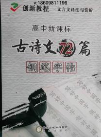 创新教程 高中新课标 古诗文72篇 钢笔字帖(20本起批,折扣协商)