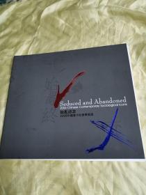 始乱终弃2006中国当代社会图像