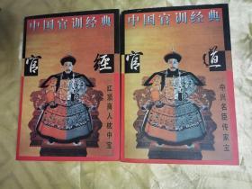 中国官训经典-官道、官经(2册合售)
