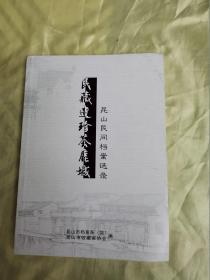 民藏遗珍荟鹿城--昆山民间档案选录 包邮