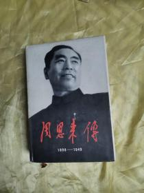 周恩来传(1898 - 1949)精装