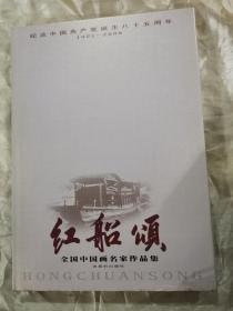 红船颂--全国中国画名家作品集(精装 包邮)