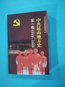 中共昆山地方史 第一卷(1919-1949)