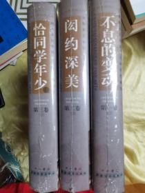 上海美术专科学校档案史料丛编·第一、二、三卷:不息的变动、闳约深美、恰同学年少 上(三册合售)全新未拆封 包邮快递