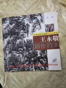 王永敬创作档案