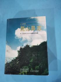 昆山县志(16开精装有护封 品相见图 包邮)
