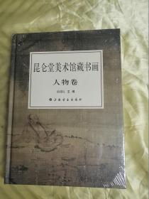 昆仑堂美术馆藏书画. 人物卷(全新未拆封)