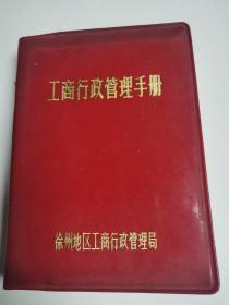 工商行政管理手册