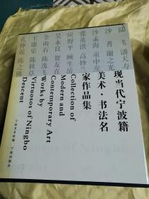 现当代宁波籍美术 书法名家作品集(16本 包邮)