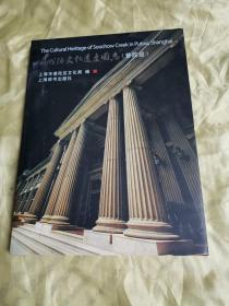 苏州河文化遗产图志(普陀段)