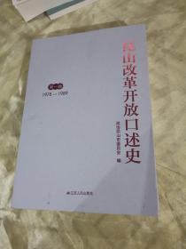 昆山改革开放口述史(1981~1989)第一卷