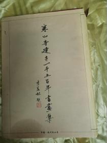 寒山寺建寺一千五百年书画集(8开精装 包邮)