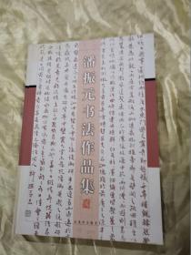 潘振元书法作品集(精装)