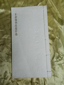 王金春书法近作选(线装 签赠本 包邮快递)