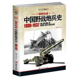 钢铁抗战:中国野战炮兵史 1900-1937 指文