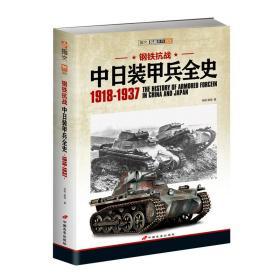钢铁抗战:中日装甲兵全史 1918-1937 指文