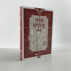 【特别版】战争事典057:中国甲胄史图鉴 一本有关甲胄的视觉指南,立体式展现贯穿中国几千年历史的经典甲胄