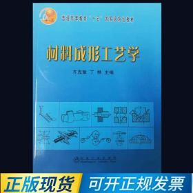 """材料成形工艺学——普通高等教育""""十五""""国家级规划教材"""