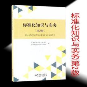 标准化知识与实务(第2版) 9787506691093 安徽省质量技术监督局编