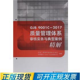 GJB 9001C-2017质量管理体系审核实务与典型案例精解 全国工商联科技装备业商会9787506698474