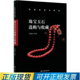 珠宝玉石选购与收藏(精) /标准走进百姓家 9787506697095 中国标准出版社