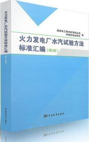 正版现货 火力发电厂水汽试验方法标准汇编(第3版)2016年7月 正版现货 9787506682824