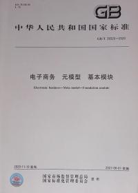 【正版现货】GB/T 39320-2020 电子商务 元模型 基本模块
