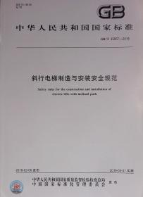 GB/T 35857-2018 斜行电梯制造与安装安全规范 中国标准出版社
