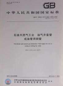 GB/T 19830-2017 石油天然气工业 油气井套管或油管用钢管