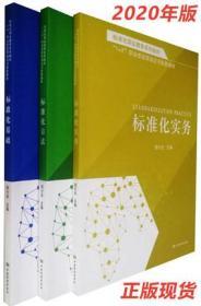 3本套 标准化方法+标准化实务+标准化基础 标准化职业教育系列教材 1+X职业技能等级证书配套教材 顾兴全 含试题