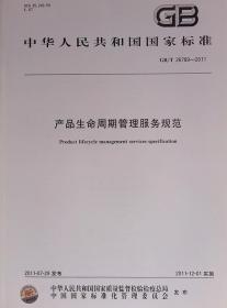 GB/T 26789—2011 产品生命周期管理服务规范