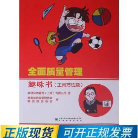 全面质量管理趣味书 (工具方法篇) 9787502649753 中国标准出版社