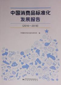 中国消费品标准化发展报告(2016-2018) 9787502647780 中国标准出版社