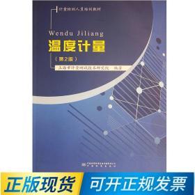 2021年第2版 温度计量 第二版 计量检测人员培训教材 上海市计量测试技术研究院 编著 中国标准出版社 9787502647858