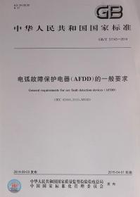 GB/T 31143-2014 电弧故障保护电器(AFDD)的一般要求
