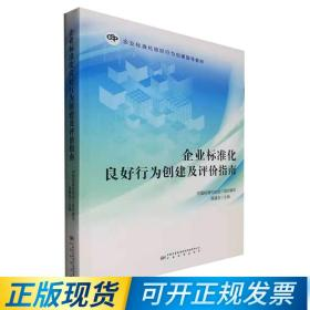 企业标准化良好行为创建及评价指南 中国标准出版社 9787502648725