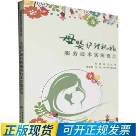 母婴护理服务技术实施要点 张峰 康忠 中国标准出版社 9787502649647