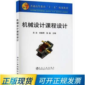 """机械设计课程设计(高等) 普通高等教育""""十二五""""规划教材 9787502456818 吴洁,宗振奇,张磊 冶金工业出版社"""