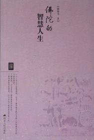 佛陀的智慧人生 9787202048924 河北人民出版社