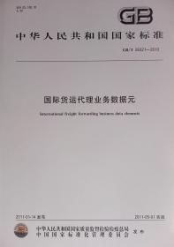 GB/T 26321-2010 国际货运代理业务数据元