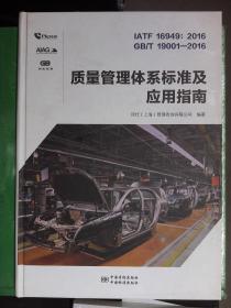 IATF16949:2016 GB/T 19001-2016 质量管理体系标准及应用指南 中国标准出版社9787506690119