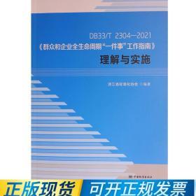 "DB33/T 2304-2021《群众和企业全生命周期""一件事""工作指南》理解与实施 9787506698597 浙江省标准化协会编著"