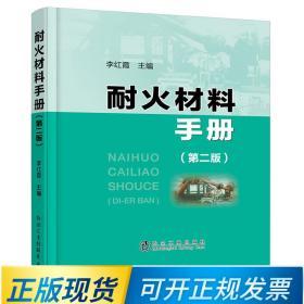 耐火材料手册(第二版) /李红霞 冶金工业出版社 9787502487676