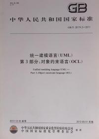 GB/T28174.3-2011 统一建模语言(UML) 第3部分:对象约束语言(OCL)