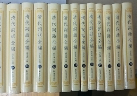 清代词话全编(全20册)孙克强主编(国家出版基金项目)凤凰出版社