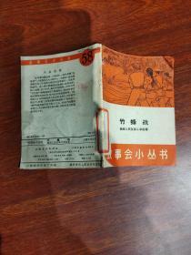 竹蜂战  越南人民反美斗争故事  故事会小丛书
