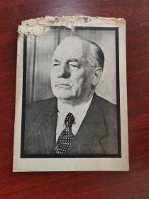 德意志民主共和国新闻公报 纪念威廉.皮克总统特刊1960.9